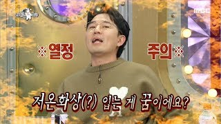 [HOT] Boom wishes his butt low-temperature burn , 라디오스타 20191030