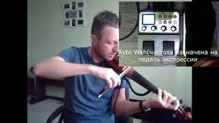 Уроки игры на электроскрипке с эффект процессором №1