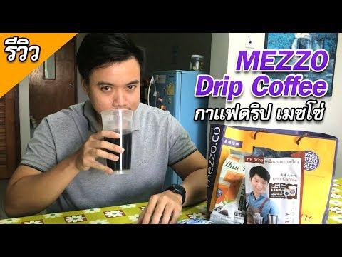 รีวิว กาแฟดริป เมสโซ่   Drip coffee mezzo