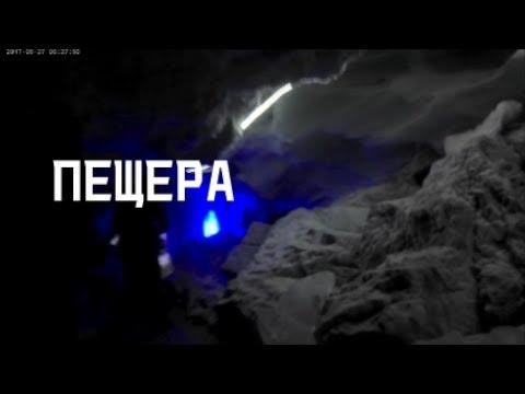 Кунгурская Пещера изнутри.  Часть № 1. Гроты и подземные озера.