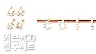 커브+CD 진주 귀걸이세트