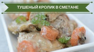 Тушеный Кролик в Сметане в Казане