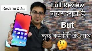 Realme 2 Pro Full Review जबरदस्त है लेकिन कुछ कमियों के साथ