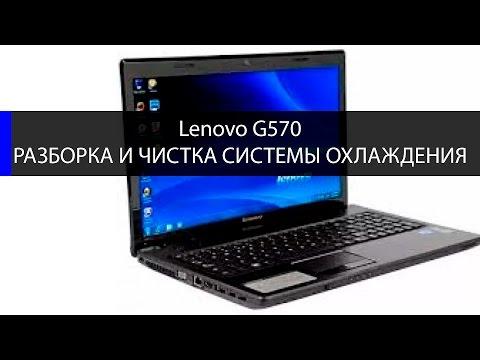 Lenovo g как разобрать