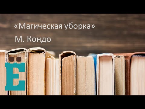 Магическая уборка - М. Кондо. Рассказывает Кирилл Сидоренко