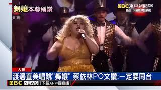 日本女星渡邊直美日前登上大陸雙11晚會,唱起天后蔡依林的招牌歌曲「舞...