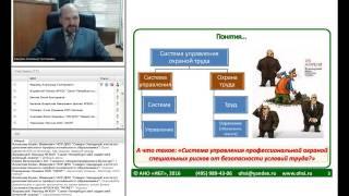 Типовое положение о системе управления охраной труда