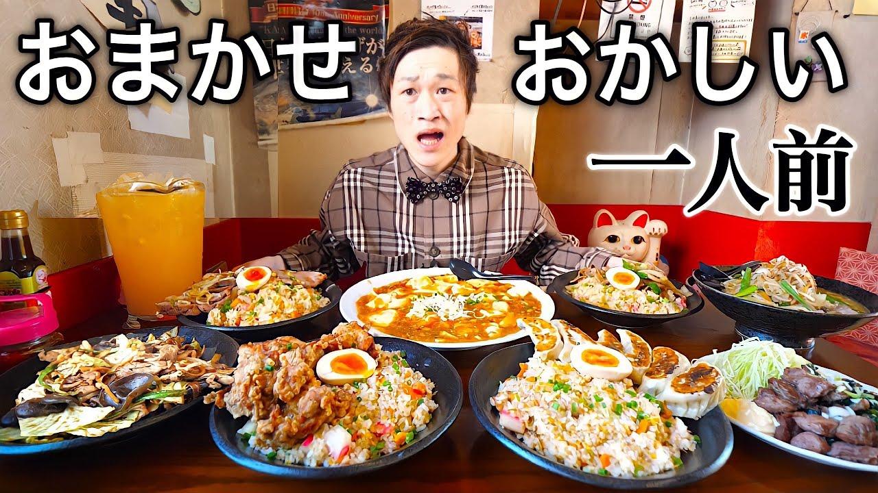 【大食い】おまかせで頼んだらとんでもない事に。。【大胃王】