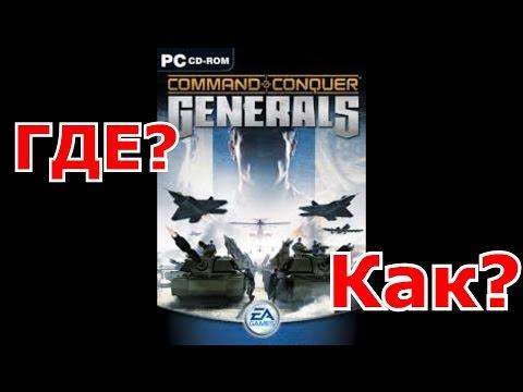 Как скачать и установить игру Генералы