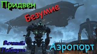 Fallout 4 Безумие Кошмар Мэксона, Придвен...