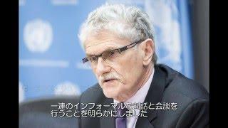 国連総会議長、次期事務総長候補との会談予定日を発表