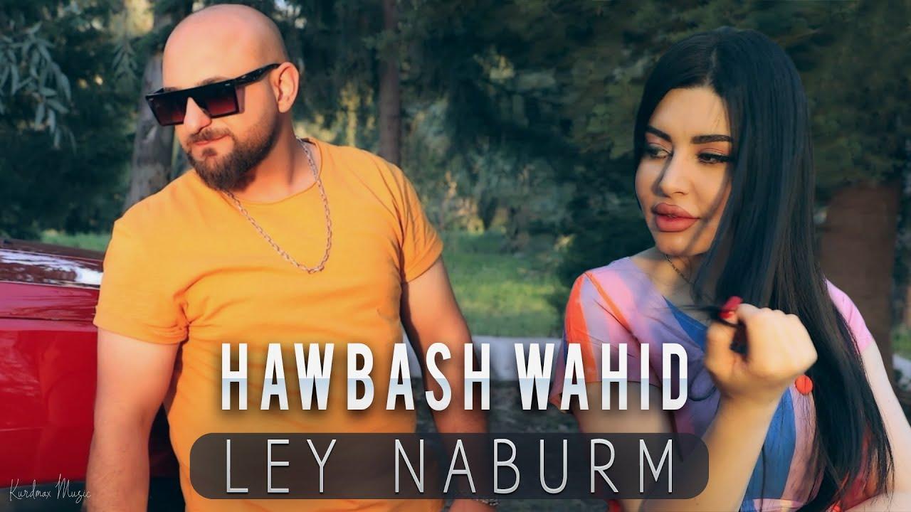 Hawbash Wahid - Ley Naburm (هاوبەش واحید - لێی نابورم)