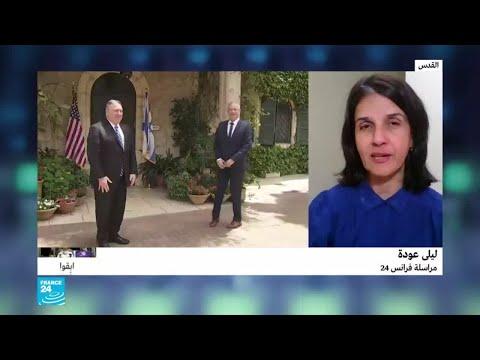 بومبيو يقول من إسرائيل إن ضم أجزاء من الضفة مسألة معقدة تتطلب التنسيق مع واشنطن  - 14:01-2020 / 5 / 14
