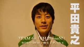 TEAM 6g 第7回公演「SHABoooN!」 9月25日(水)~9月30日(月) 上野ス...