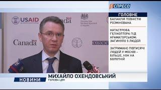 Охендовський закликав Раду якомога швидше затвердити новий склад ЦВК