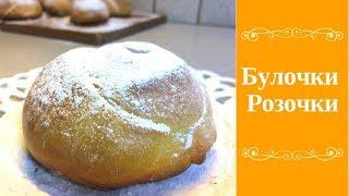 Булочки с начинкой из яблок  Розочки|Рецепт домашних сдобных булочек|Булочки домашние весенние🌹