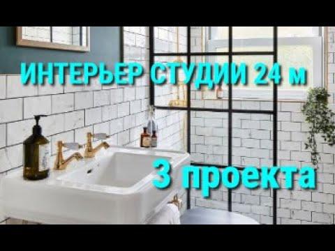 ИНТЕРЬЕР КВАРТИРЫ СТУДИИ /Дизайн и ремонт в студии 24 кв.м ремонт в Москве /Wizardiz