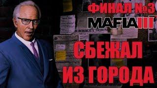 Mafia 3 ФИНАЛ / КОНЦВОКА - КОНЦОВКА СБЕЖАТЬ ИЗ ГОРОДА