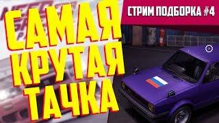 Cтрим подборка Need for Speed Payback - Легендарный Гольфан #4
