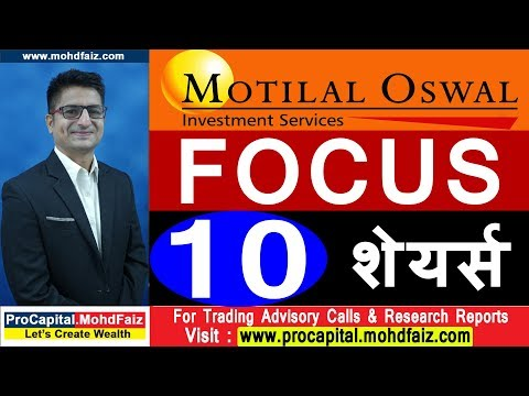 MOTILAL OSWAL- FOCUS 10 शेयर्स   Latest Share Market Tips   Latest Share Recommendations