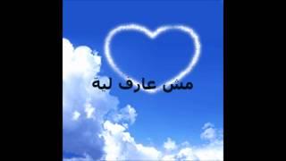 علي الحجار - عارفة ( +كلمات ) كاملة