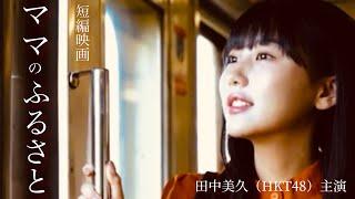 HKT48田中美久主演短編映画「ママのふるさと」熊本県宇土市オールロケ作品