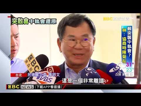 賴清德突襲中執會? 林俊憲:蔡陣營有聯絡總統來