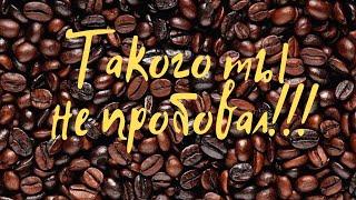 Дальгона-кофе или взбитый кофе! Новый тренд!