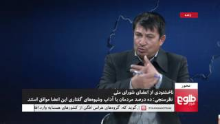 MEHWAR: 70pc Of Afghans Dismayed At Wolesi Jirga