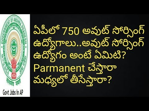 AP 750 Out Sourcing Jobs Recruitment Clarification