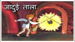 The Magic Padlock | जादुई ताला | Folk Tales | Kids Stories In Hindi