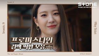 Download [Stone Music+] 프로미스나인 (fromis_9)_컴백 떡밥 모음.zip|9 WAY TICKET, WE GO