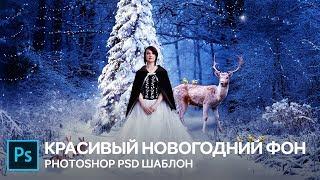 Красивый новогодний фон. Photoshop PSD шаблон