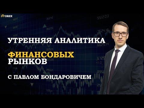 14.02.2019. Утренний обзор валютного рынка