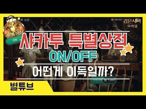 """(검은사막M) """"샤카투 특별상점"""" ON/OFF 어떤게이득일까?"""