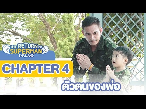 Chapter 4 ตัวตนของพ่อ l The Return of Superman Thailand [Onl