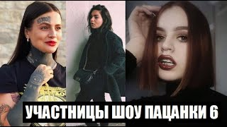 7 УЧАСТНИЦ ШОУ ПАЦАНКИ 6 сезон. Новости шоу Пацанки 6 сезон 1 серия.