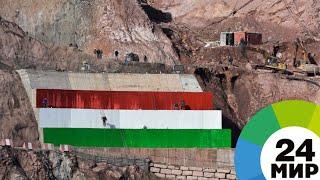 Историческое событие: в Таджикистане запустили Рогунскую ГЭС - МИР 24