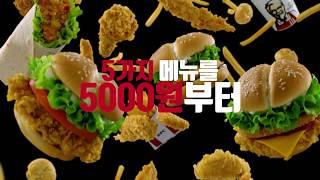 KFC 슈퍼박스 TVC 15 sec...