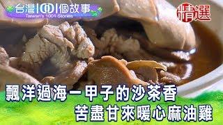 【台灣1001個故事 精選】飄洋過海一甲子的沙茶香 苦盡甘來暖心麻油雞|白心儀