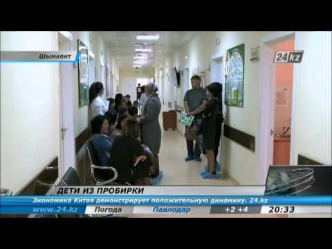 В Шымкенте процедура ЭКО для 77 пациенток