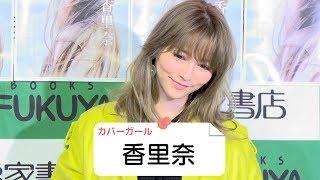 女優でモデルの香里奈さんか24日、 都内でビジュアルブック「G」シリーズ 『G 香里奈』の発売記念イベントに登場しました。 カバーガールTV ...