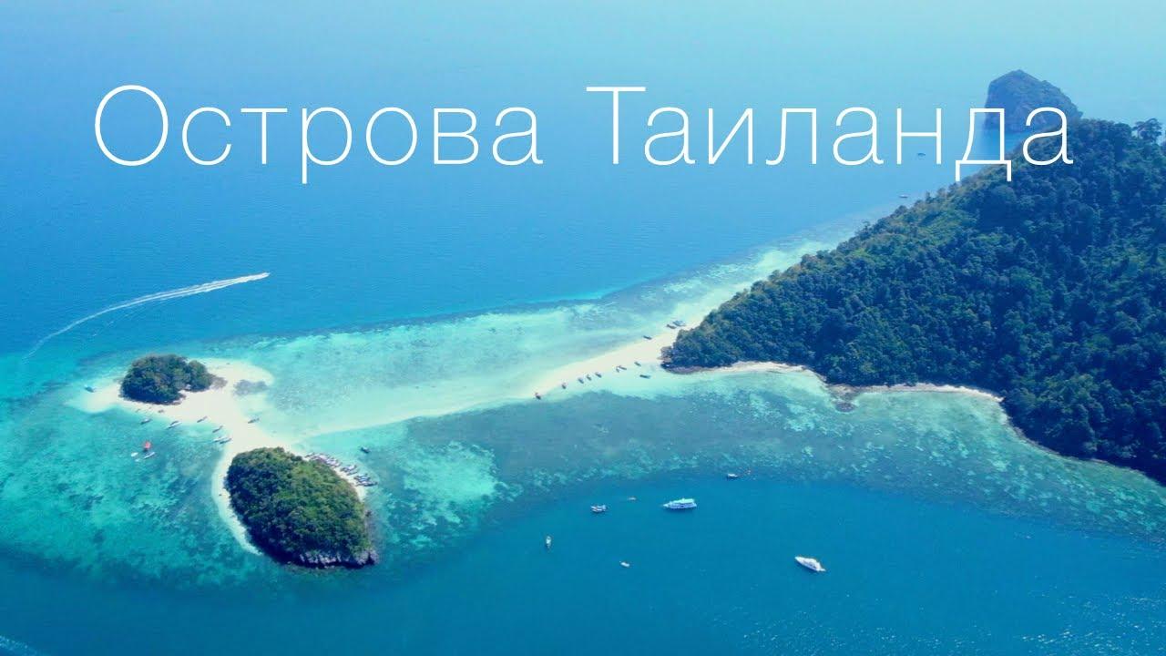 Острова Таиланда, которые нужно увидеть