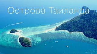 Острова Таиланда которые нужно увидеть