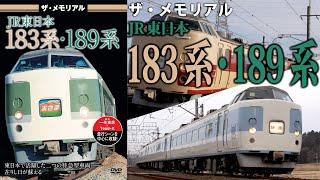 ザ・メモリアル JR東日本183系・189系 VKL-093