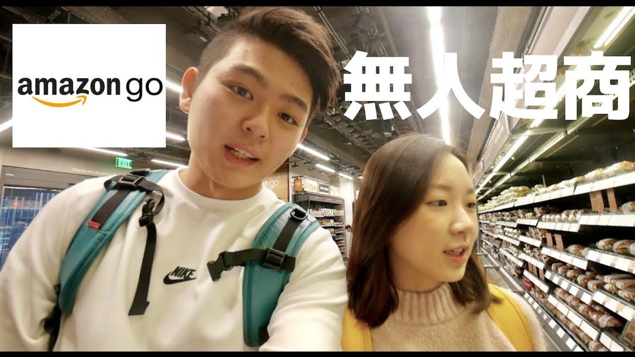 【美國Vlog】一起來逛逛亞馬遜無人超商吧!【MICHAEL HUANG美國留學紀錄】