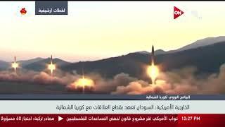 الخارجية الأمريكية: السودان تعهد بقطع العلاقات مع كوريا الشمالية