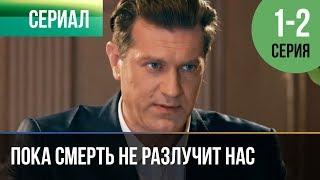 ▶️ Пока смерть не разлучит нас 1 серия, 2 серия | Сериал / 2017 / Мелодрама