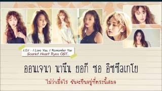 [Karaoke/Thaisub] I.O.I - I Love You, I Remember You(사랑해 기억해) [Scarlet Heart Ryeo OST.Part 3]