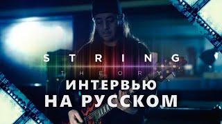 daron Malakian интервью
